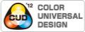 カラーユニバーサルデザイン(CUD)認証