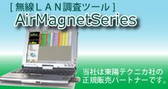 当社はAirMagnet販売に関する東陽テクニカ社の正規販売パートナーです